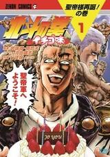 Hokuto no Ken: Ichigo-Aji