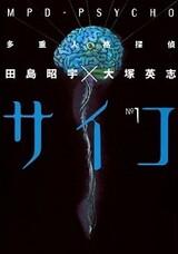 Tajuu Jinkaku Tantei Psycho