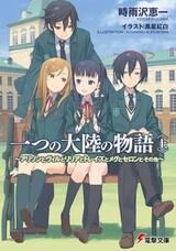 Hitotsu no Tairiku no Monogatari: Allison to Will to Lillia to Treize to Meg to Seron to Sono Hoka