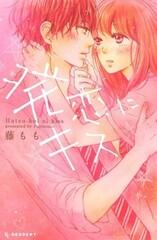 Hatsu-koi ni Kiss