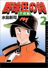 Yakyuukyou no Uta: Heisei-hen