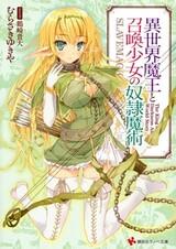 Isekai Maou to Shoukan Shoujo no Dorei Majutsu