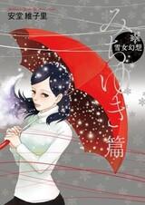 Yukionna Gensou: Michiyuki-hen