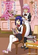 Seitokaichou ga Yuri-zuki demo Mondai Nashi!?