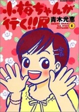 Koume-chan ga Iku!! R