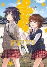 Okujou no Yurirei-san Side A: Mou Hitotsu no Yuritopia