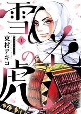 Yukibana no Tora