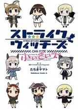 Strike Witches: CHIi Size