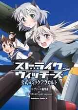 Strike Witches: Koushiki Comic à la Carte