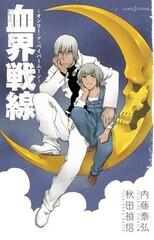 Kekkai Sensen: Only a Paper Moon