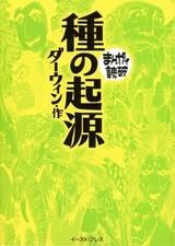 Shu no Kigen