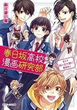 Kasugazaka Koukou Manga Kenkyuubu