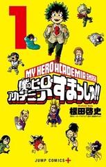 Boku no Hero Academia Smash!