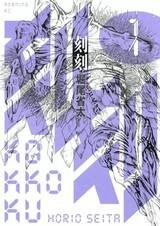 Kokkoku