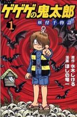 Gegege no Kitarou: Youkai Sen Monogatari
