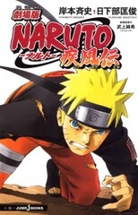 Gekijouban Naruto: Shippuuden