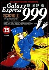 Ginga Tetsudou 999 (1996)