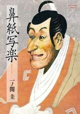 Hanagami Sharaku