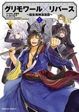 Grimoire x Reverse: Tensei Kijin Romantan