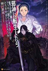 Jashin ni Tensei shitara Haika no Maougun ga Sassoku Metsubou Shisou Nanda ga, Dousureba Iindarou ka