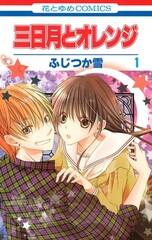 Mikazuki to Orange