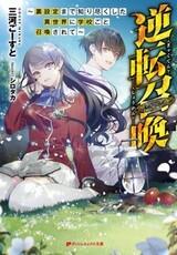 Gyakuten Shoukan: Urasettei made Shiritsukushita Isekai ni Gakkou Goto Shoukan Sarete
