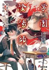Gakuen Onmyouji: Abe Haruaki, Koukousei. Onmyouji, Hajimemashita.