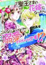 Isekai de Seiou-sama no Hanayome ni Nattara Konna ni Dekiai sarechau n desu!?