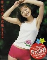 Yuka Imoto