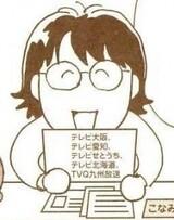 Kanata Konami