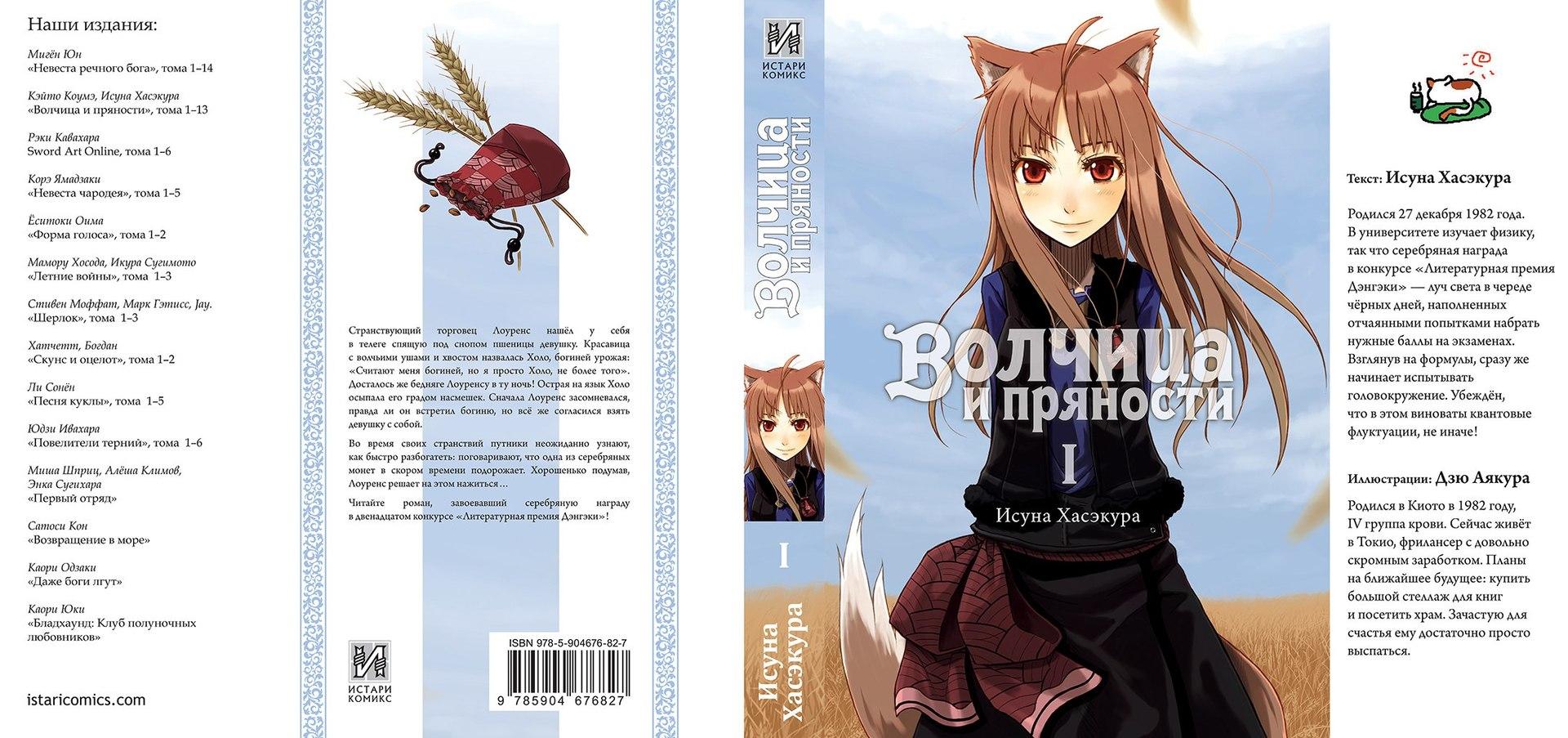 одно фото ранобэ волчица и пряности на русском брачная