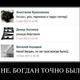 Богдан Томилов